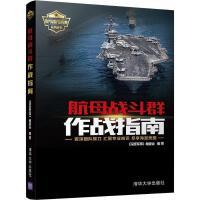 航母战斗群作战指南 清华大学出版社