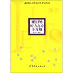 2004决胜IELTS考试丛书:IELTS听力高分全攻略 9787506261852