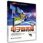 电子商务师(四级)第2版――1+X职业技术 职业资格培训教材