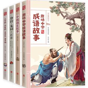 给孩子的经典国学启蒙读本 美丽国学 套装共4册