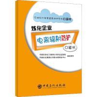 炼化企业电离辐射防护口袋书 中国石化出版社