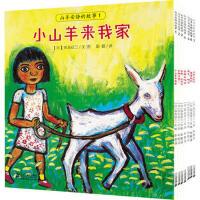 山羊安静的故事 [日]田岛征三 21世纪出版社