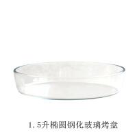 长方形钢化玻璃烤盘耐热鱼盘菜盘微波炉烤箱用家用�h饭盘子托盘