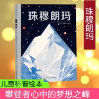 珠穆朗玛 攀登者心中的梦想之峰 桑格玛 弗朗西斯 著 每个人心中都有一座珠穆朗玛 带你全面认识高峰的科普绘本