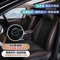汽车加热坐垫冬季座垫 汽车加热坐垫按摩真皮冬季车载电加热座椅垫制热通风座垫单座12V