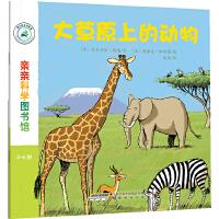 亲亲科学图书馆:大草原上的动物