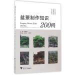 盆景制作知识200问 社会主义新农村建设书系