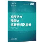 张宇8套卷2019 2019张宇考研数学命题人终极预测8套卷(数学一)