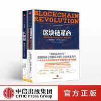 区块链系列(套装共2册)区块链 重塑经济与世界+区块链革命 中信出版社图书 书籍