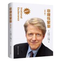 非理性繁荣(第三版) [美]罗伯特・J・希勒 中国人民大学出版社【新华书店 品质保证】