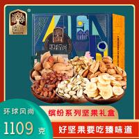 臻味坚果零食大礼包干果组合炒货开心果巴旦木腰果环球风尚1109g团购批发