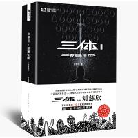 三体Ⅲ 死神永生(典藏版)