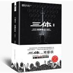 科幻世界・三体Ⅲ・死神永生(典藏版)
