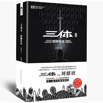 三体Ⅲ 死神永生(典藏版)2017年世界雨果奖提名作品