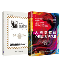 【全2册】你好,弗洛伊德――解构精神分析核心概念(你好,心理学)+人格病症的心理动力学疗法 心理治疗