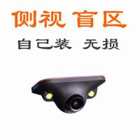 侧视盲区摄像头 汽车前轮左右双侧视频 车载倒车影像高清星光夜视