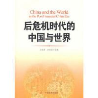 后危机时代的中国与世界(推荐品种) 王晓军,李慧莲 中国发展出版社