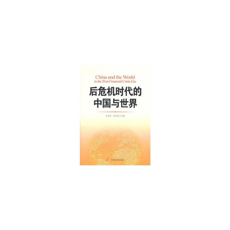 后危机时代的中国与世界(推荐品种) 王晓军,李慧莲 中国发展出版社 【正版书籍 闪电发货 新华书店】