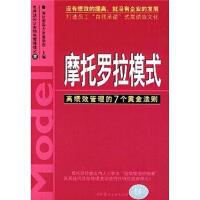 【二手旧书9成新】世界企业特色管理模式 摩托罗拉模式:高绩效管理的7个黄金法则 湘财领导力发展学院 978780159
