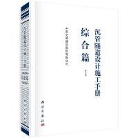 沉管隧道设计施工手册 综合篇(Ⅰ)