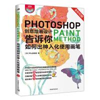Photoshop创意绘画设计――告诉你如何出神入化使用画笔