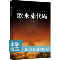 【二手旧书9成新】欧米茄代码阿尔伯特,张兵一重庆出版社