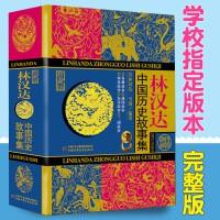 林汉达中国历史故事集精装 珍藏版青少年儿童文学历史名著中小学生语文阅读与写作作文素材可搭雪岗古代