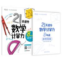 【官方直营】21天提升数学计算力8年级(塑封版) 中考初中八年级教辅 刷题计划复习练习提高提分天天练习人教计算