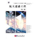 航天遥感工程(第二版)