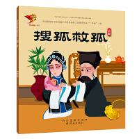 戏曲故事绘本-京剧-搜孤救孤