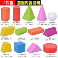 正方形积木数学教学 儿童数学长方体正方体教具立体模型积木小学早教玩具几何体球圆柱