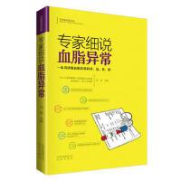 【旧书二手书9成新】 专家细说血脂异常 9787200126334 北京出版社