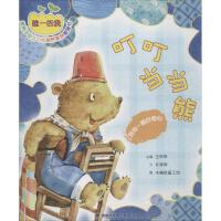 叮叮当当熊 许萍萍 文;木棉绘画工坊 图;王早早 丛书主编 著作