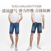 【再叠9折礼券】网易严选 男式CoolMax清凉牛仔短裤