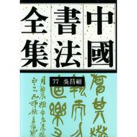 中国书法全集(77)近现代吴昌硕 刘正成 荣宝斋出版社