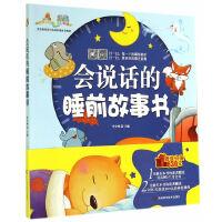 会说话的睡前故事书(赠贝瓦网三个月会员,赠FORKISS价值800体验课程)
