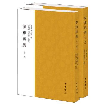 广雅疏义 中华书局出版。一部优秀而方便使用的雅学著作。