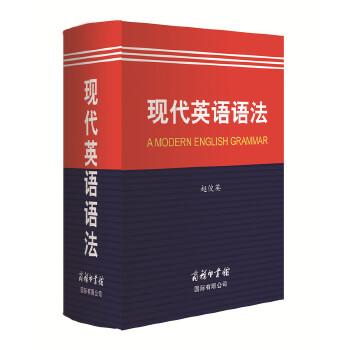 现代英语语法 一部内蕴丰实、阐释透彻的现代英语语法宝典;详尽全面,涵盖语法知识各个角落;适合大中学校师生、英语翻译及研究人员使用。A Modern English Grammar