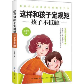这样和孩子定规矩,孩子不抵触(pdf+txt+epub+azw3+mobi电子书在线阅读下载)