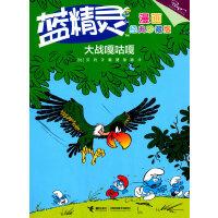 蓝精灵漫画经典珍藏版・大战嘎咕嘎