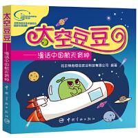 太空豆豆:漫话中国航天育种 9787515910703 北京神舟绿谷农业科技有限公司 中国宇航