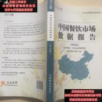 【二手旧书9成新】大众点评餐饮风向标系列:中国餐饮市场数据报告(华北区2013版)9787504482549