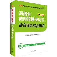 中公2017河南省教师招聘考试辅导教材教育理论综合知识