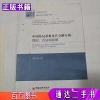 【二手9成新】中国经济文库 理论经济学精品系列(2) 中国基尼系数及其分解分析理论方法和应用