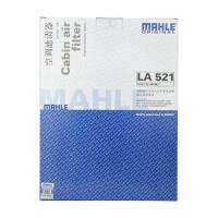 马勒(MAHLE)老宝来/ 高尔夫空调滤清器LA521 高尔夫 1.6/1.8/2.0
