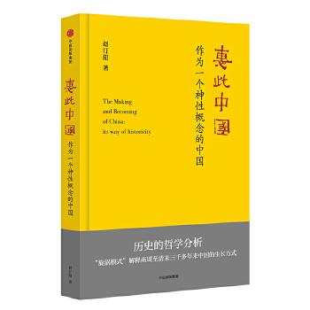 惠此中国(pdf+txt+epub+azw3+mobi电子书在线阅读下载)