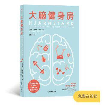 大脑健身房
