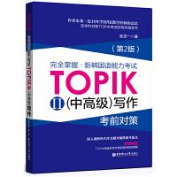 完全掌握新韩国语能力考试TOPIKII(中高级)写作考前对策(第2版)韩语作文真题金龙一topik韩