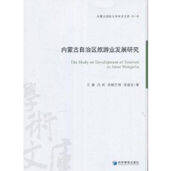 内蒙古自治区旅游业发展研究