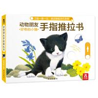 动物朋友手指推拉书系列-好奇的小猫